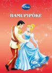 Disney-Hamupipőke ANTIKVÁR