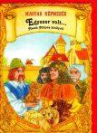 Magyar népmesék - Egyszer volt... Mesék Mátyás királyról
