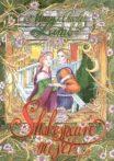 Mary & Charles Lamb: Shakespeare mesék